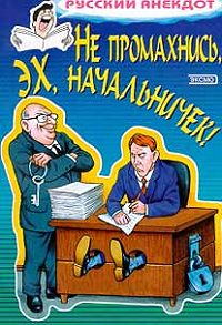 Сборник - Не промахнись, эх, начальничек! Анекдоты о руководителях и подчиненных
