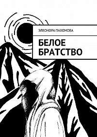Элеонора Пахомова -Белое братство