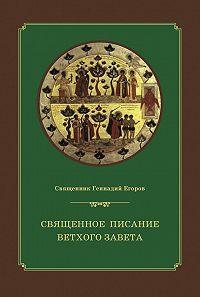 Геннадий Егоров -Священное Писание Ветхого Завета