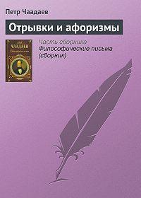 Петр Чаадаев -Отрывки и афоризмы