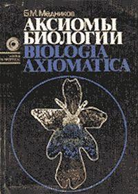 Борис Медников -Аксиомы биологии