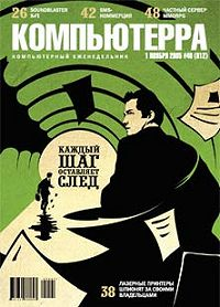 Компьютерра - Журнал «Компьютерра» №40 от 01 ноября 2005 года