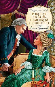 Елена Арсеньева -Роковая любовь немецкой принцессы