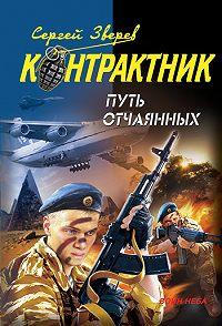 Сергей Зверев -Путь отчаянных