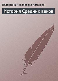 Валентина Николаевна Казакова - История средних веков
