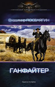 Владимир Поселягин -Ганфайтер