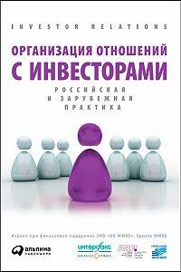 Коллектив Авторов -Организация отношений с инвесторами. Российская и зарубежная практика