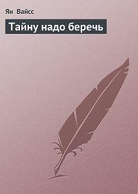 Ян Вайсс -Тайну надо беречь