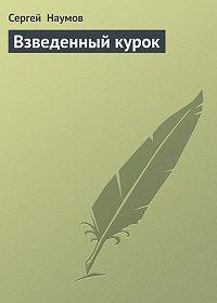 Сергей Наумов -Взведенный курок