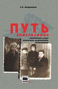 Сергей Мокрицкий -Путь христианина