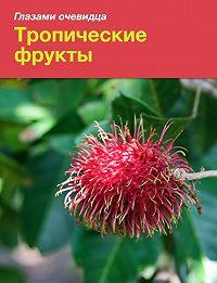 Сергей Серебряков -Тропические фрукты