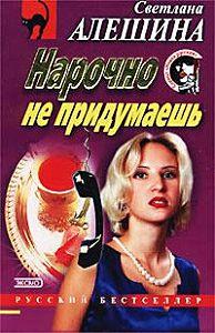 Светлана Алешина -Нарочно не придумаешь