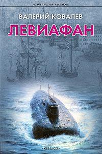 Валерий Ковалев -Левиафан