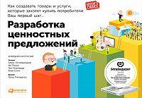 Ив Пинье -Разработка ценностных предложений. Как создавать товары и услуги, которые захотят купить потребители. Ваш первый шаг…