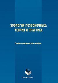 Наталия Погодина -Зоология позвоночных. Теория и практика