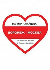Марина Нагайцева -Воронеж– Москва. Маленький роман о большой любви