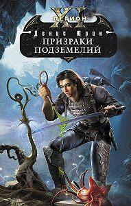 Денис Юрин -Призраки подземелий