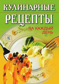 Т. Никифорова -Кулинарные рецепты на каждый день