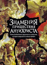 Алексей Фомин -Знамения пришествия антихриста. Тайны библейских пророчеств о событиях, которые свершатся в конце времен
