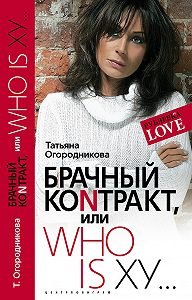 Т. А. Огородникова -Брачный контракт, или Who is ху…