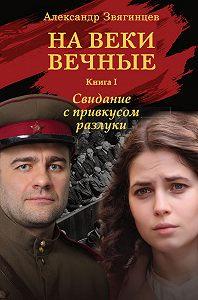 Александр Звягинцев -На веки вечные. Свидание с привкусом разлуки