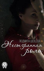 Людмила Шевцова -Несыгранная роль
