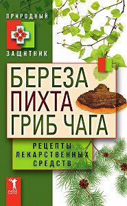 Ю. Николаева -Береза, пихта, гриб чага. Рецепты лекарственных средств