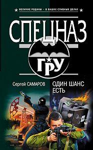 Сергей Самаров -Один шанс есть