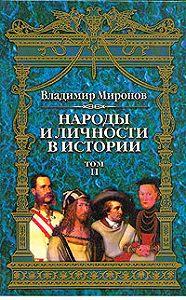 Владимир Борисович Миронов -Народы и личности в истории. Том 2