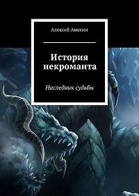 Алексей Сергеевич Анохин -История некроманта