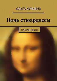 Ольга Кучкина -Ночь стюардессы