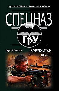 Сергей Самаров -Зачеркнутому верить