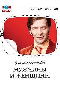 Андрей Владимирович Курпатов -5 великих тайн мужчины и женщины