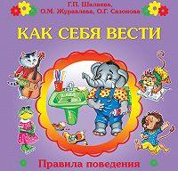 Галина Шалаева -Как себя вести?