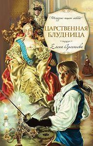 Елена Арсеньева -Царственная блудница