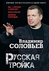 Владимир Рудольфович Соловьев - Русская тройка (сборник)