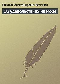 Николай Бестужев -Об удовольствиях на море