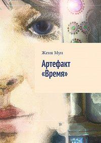 Женя Мун -Артефакт «Время»