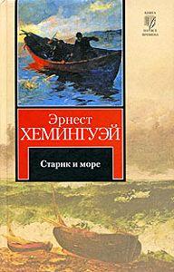 Эрнест Миллер Хемингуэй -Старик и море