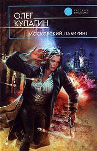 Олег Кулагин -Московский лабиринт