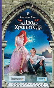 Екатерина Флат -Два Хранителя