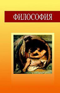 Коллектив авторов -Философия