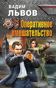 Вадим Львов -Оперативное вмешательство