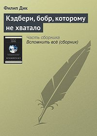 Филип Дик - Кэдбери, бобр, которому не хватало