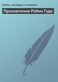 Эпосы, легенды и сказания -Приключения Робин Гуда