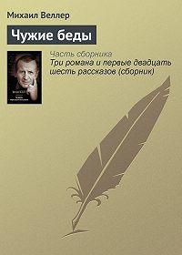 Михаил Веллер -Чужие беды