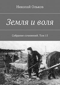 Николай Ольков -Земля иволя. Собрание сочинений. Том15
