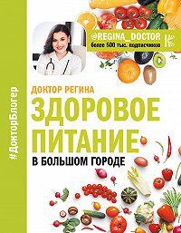 Регина Доктор -Здоровое питание в большом городе