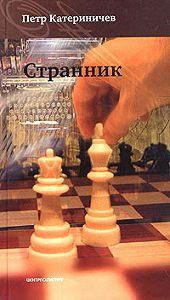 Петр Катериничев -Странник