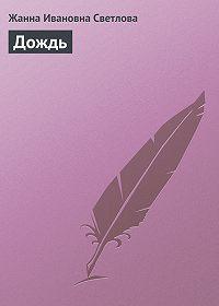 Жанна Светлова -Дождь